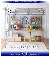 スライドデスク&コンセント付きロフトベッド【Satis】サティス