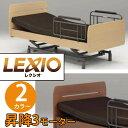 【4時間P10倍】高機能電動ベッド レクシオ 3モーター