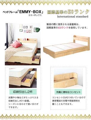 シングルベット棚引き出し収納ベット送料無料シングル収納付きマットレス付き木製ベッドシングルサイズ棚付きコンセント付き収納ベット引き出し付きベッド【ポケットコイルマットレス】商品名:エミーマットレスセット(シングルサイズ)