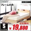 【エントリーで14倍】シングルベット 棚 引き出し収納 ベット 送料無料 シングル 収納付き 木製ベッド シングルサイズ コンセント付き 収納ベット 引き出し付きベッド 商品名:エミー(シングルサイズ・フレームのみ)