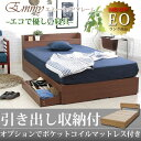 【スマホエントリー10倍】ベッド シングルベッド セミダブルベッド ダブルベッド 引