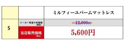 【送料無料】マットレスパームシングルパームマットレス3つ折りシングルサイズ【ミルフィーユ】(マットレス三つ折り)Sサイズ