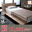 【送料無料】ローベッド 木製ベッドフレーム商品名:天空2 (マットセットはサイドステージ仕様)ベッドフレーム