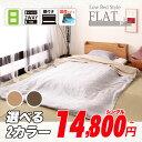 【エントリーで14倍】ベッド ローベッド フロアベッド 布団用ベッド 2カラー ナチュラル ウォルナットシングルサイズ セミダブルサイズ ダブルサイズ商品名:フラット