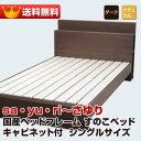【30日まで10倍】【送料無料】国産 木製 ベット フレームのみ (マットレスなし)sayuri キャビ コンセント付き シングルサイズすのこベッド【BED ベッド ベット シングルベッド シングルベ