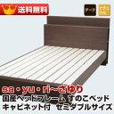 【送料無料】国産 木製 ベット フレームのみ(マットレスなし)sayuriキャビ コンセント付きすのこベッド セミダブルサイズ【BED ベッド ベット セミダブルベッド セミダブルベット】