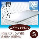 【送料無料】エアーマットレス高反発3次元スプリング構造シングルマットレス【ベッドマットレス ベットマットレス シングルサイズ】