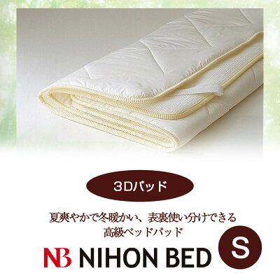 【日本ベッド】SpecialPrice!20%off!銀行振込みなら驚愕の25%off!!3Dパッド(表裏使い分けができる高級ベッドパッド)(Sサイズ)50497