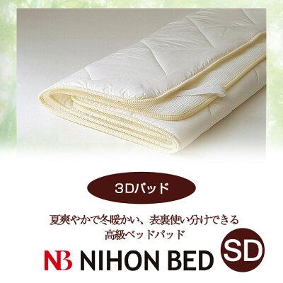 【日本ベッド】SpecialPrice!20%off!銀行振込みなら驚愕の25%off!!3Dパッド(表裏使い分けができる高級ベッドパッド)(SDサイズ)50497