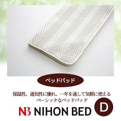【日本ベッド】SpecialPrice!20%off!銀行振込みなら驚愕の25%off!!ベッドパッド(ベーシック)(Dサイズ)
