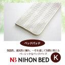 【日本ベッド】ベッドパッド(ベーシック) (Kサイズ) 【50809】【敷きパット ベットパッド