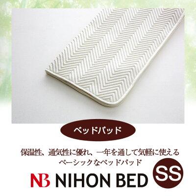 【日本ベッド】SpecialPrice!20%off!銀行振込みなら驚愕の25%off!!ベッドパッド(ベーシック)(Q2サイズ)ホワイト【50690】