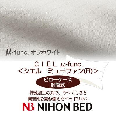 【日本ベッド】SpecialPrice!20%off!銀行振込みなら驚愕の25%off!!CIELμ-funcシエルミューファン(R)ピローケース(封筒式)50×70cmオフホワイト【50748】