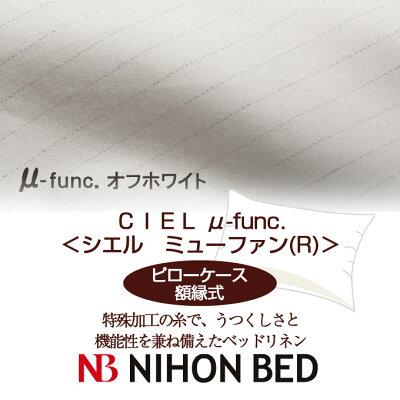 【日本ベッド】SpecialPrice!20%off!銀行振込みなら驚愕の25%off!!CIELμ-funcシエルミューファン(R)ピローケース(額縁式)50×70cmオフホワイト【50749】