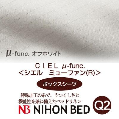【日本ベッド】SpecialPrice!20%off!銀行振込みなら驚愕の25%off!!CIELμ-funcシエルミューファン(R)(ボックスシーツ)(Q2サイズ)オフホワイト【50747】