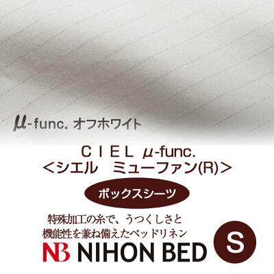 【日本ベッド】SpecialPrice!20%off!銀行振込みなら驚愕の25%off!!CIELμ-funcシエルミューファン(R)(ボックスシーツ)(Sサイズ)オフホワイト【50747】