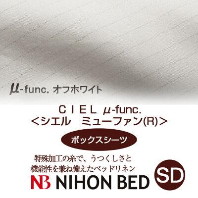 【日本ベッド】SpecialPrice!20%off!銀行振込みなら驚愕の25%off!!CIELμ-funcシエルミューファン(R)(ボックスシーツ)(SDサイズ)オフホワイト【50747】