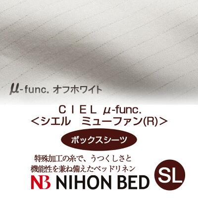 【日本ベッド】SpecialPrice!20%off!銀行振込みなら驚愕の25%off!!CIELμ-funcシエルミューファン(R)(ボックスシーツ)(SLサイズ)オフホワイト【50747】