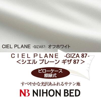 【日本ベッド】SpecialPrice!20%off!銀行振込みなら驚愕の25%off!!CIELPLANE-GIZA45-シエルプレーンギザ45ピローケース(額縁式)50×70cmオフホワイト【50737】