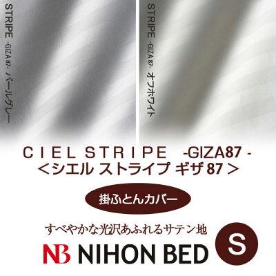 【日本ベッド】SpecialPrice!20%off!銀行振込みなら驚愕の25%off!!CIELPLANE-GIZA45-シエルストライプギザ45コンフォーターケース(掛ふとんカバー)(Sサイズ)