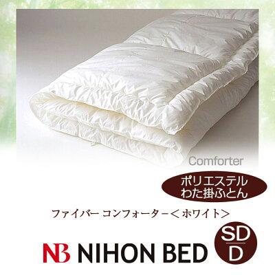 【日本ベッド】SpecialPrice!20%off!銀行振込みなら驚愕の25%off!!ポリエステルわた掛ふとんファイバーコンフォータ−(SD・Dサイズ)ホワイト【50707】