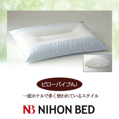 【日本ベッド】SpecialPrice!20%off!銀行振込みなら驚愕の25%off!!枕まくらピローパイプAJ50x70cm【50468】