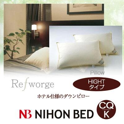 【日本ベッド】SpecialPrice!20%off!銀行振込みなら驚愕の25%off!!枕まくらホテル仕様のダウンピローRefworge(リフワージュ)HIGHタイプ50x70cm【50689】