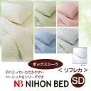【日本ベッド】リフレカ (ボックスシーツ) (SDサイズ)【ベッドシーツ ベットシーツ ベッド