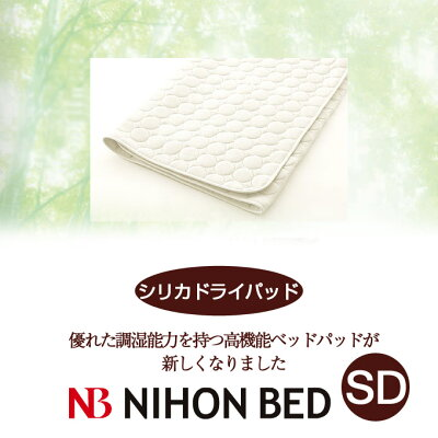 【日本ベッド】SpecialPrice!20%off!銀行振込みなら驚愕の25%off!!シリカドライパッド(高機能ベッドパッド)(SDサイズ)【50751】