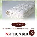 【日本ベッド】ウールパッド (高級ベッドパッド)(Kサイズ)【50779】【敷きパット ベットパ
