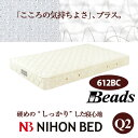 【日本ベッド】ビーズポケットベーシック/11197(11165)ハーフクイーンサイズマットレス