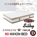 【日本ベッド】ピロートップシルキーポケット(ウール入り)11188(11167)ダブルサイズマットレス (D)