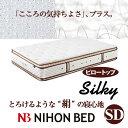 【エントリーで14倍】【日本ベッド】ピロートップシルキーポケット(ウール入り)11188(11167)セミダブルサイズマットレス (SD)