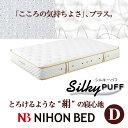 【日本ベッド】シルキーパフ/11190(11094)ダブルサイズマットレス (D)
