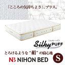 【日本ベッド】シルキーパフ/11190(11094)シングルサイズマットレス (S)
