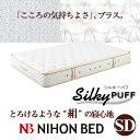 【日本ベッド】シルキーパフ/11190(11094)セミダブルサイズマットレス (SD)