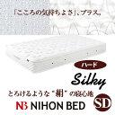 【平日限定ポイント2倍】【日本ベッド】シルキーポケットハード(ウール入り)11191(11095)