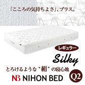 【日本ベッド】シルキーポケットレギュラー(ウール入り)11192(11096)ハーフクイーンサイズマットレス (Q2)