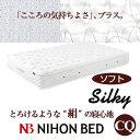 【日本ベッド】シルキーポケットソフト(ウール入り)11193(11097)クイーンサイズマットレス (CQ)