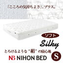 【日本ベッド】シルキーポケットソフト(ウール入り)11193(11097)シングルサイズ マットレ