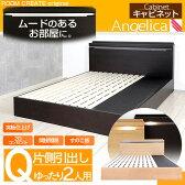 【送料無料】 木製ベッド フレーム クイーンサイズ (マットレス別売)選べる2カラー ダーク色 ナチュラル色アンゼリカ3 キャビネット片側引き出しすのこ収納BED