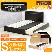 【送料無料】 木製ベッド フレーム シングルサイズ (マットレス別売)選べる2カラー ダーク色 ナチュラル色アンゼリカ3 キャビネット片側引き出しすのこ収納BED