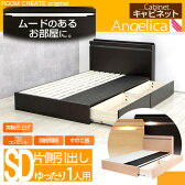 【送料無料】 木製ベッド フレーム セミダブルサイズ (マットレス別売)選べる2カラー ダーク色 ナチュラル色アンゼリカ3 キャビネット片側引き出しすのこ収納BED