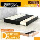【送料無料】 木製ベッド フレーム ダブルサイズ (マットレス別売)選べる2カラー ダーク