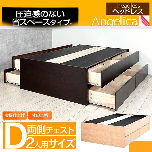 【送料無料】 木製ベッド フレーム ダブルサイズ (マットレス別売)選べる2カラー ダーク色 ナチュラル色アンゼリカ3 ヘッドレス両側チェスト大収納すのこ収納BED