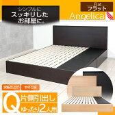 【送料無料】 木製ベッド フレーム クイーンサイズ (マットレス別売)選べる2カラー ダーク色 ナチュラル色アンゼリカ3 フラット片側引き出しすのこ収納BED