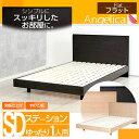 激安処分【送料無料】 木製ベッド フレーム セミダブルサイズ (マットレス別売)選べる2カ