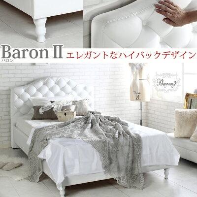 【送料無料】送料込レザー張りすのこハイバックPVCレザーベッド(シングルサイズ)カラー/ホワイトBaron-バロン-