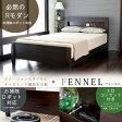 【送料無料】フェンネル3ベッド すのこベッド/シングルセミダブルダブルクイーン木製ベッドフレームダーク色 宮付き 曲線 ベッド