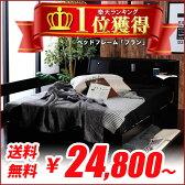 【送料無料】ベッドランキング1位獲得!引出付き ベッドフレーム フラン2 シングルサイズ セミダブルサイズ ダブルサイズ クイーンサイズ LED照明 フラップテーブル コンセント付 ベッド